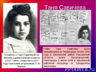 Таня Савичева В память о Тане Савичевой её именем названа малая планета «2127 Та
