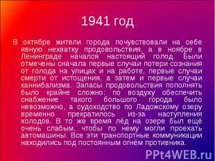 1941 год В октябре жители города почувствовали на себе явную нехватку продовольс