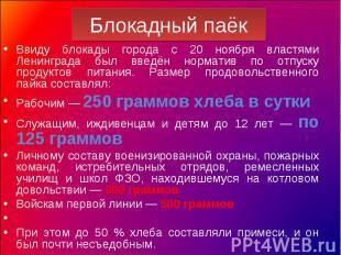 Блокадный паёк Ввиду блокады города с 20 ноября властями Ленинграда был введён н