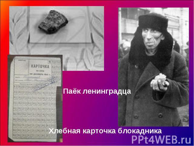 Паёк ленинградца Хлебная карточка блокадника