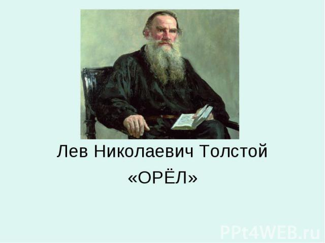 Лев Николаевич Толстой«ОРЁЛ»