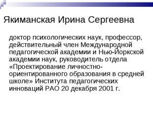 Якиманская Ирина Сергеевна доктор психологических наук, профессор, действительны