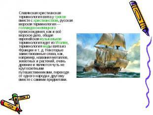 Славянская христианская терминология взята у греков вместе с христианством, русс