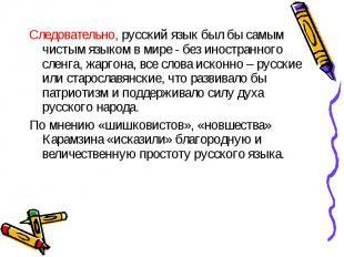 Следовательно, русский язык был бы самым чистым языком в мире - без иностранного