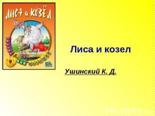 Лиса и козел Ушинский К. Д.