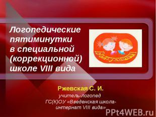 Логопедические пятиминутки в специальной (коррекционной) школе VIII вида Ржевска