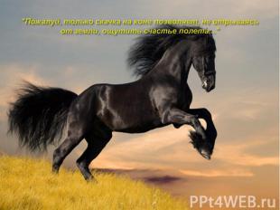 """""""Пожалуй, только скачка на коне позволяет, не отрываясь от земли, ощутить счасть"""