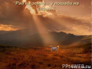 """""""Рай на земле – у лошади на спине."""""""