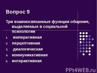 Вопрос 9 Три взаимосвязанные функции общения, выделяемые в социальной психологии