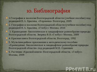 10. Библиография 1.География и экология Волгоградской области (учебное пособие)