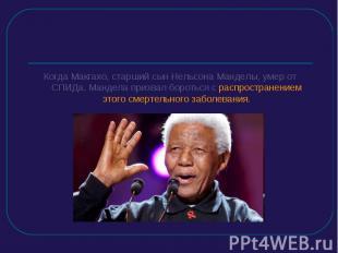 Когда Макгахо, старший сын Нельсона Манделы, умер от СПИДа, Мандела призвал боро