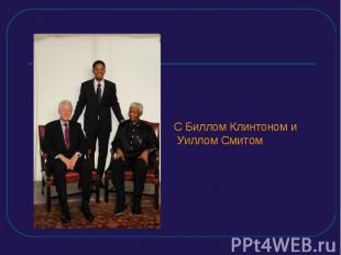 С Биллом Клинтоном и Уиллом Смитом