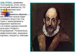 ЭЛЬ ГРЕКО, Доминико Теотокопули, (1541-1614), испанский живописец. По происхожде