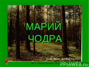 МАРИЙ ЧОДРА