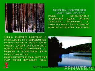 Важнейшими задачами парка «Марий Чодра» являются:охрана и восстановление ландшаф