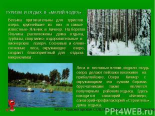 ТУРИЗМ И ОТДЫХ В «МАРИЙ ЧОДРА»Весьма притягательны для туристов озера, крупнейши