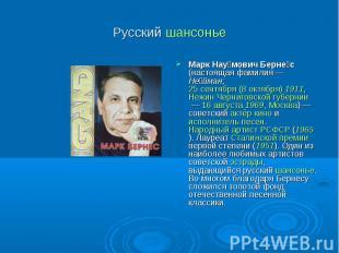 Русский шансонье Марк Наумович Бернес (настоящая фамилия— Нейман; 25 сентября (