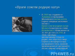 «Враги сожгли родную хату» В 1960 на стадионе в Лужниках в программе Московского