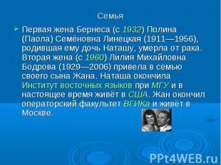 Семья Первая жена Бернеса (с 1932) Полина (Паола) Семёновна Линецкая (1911—1956)