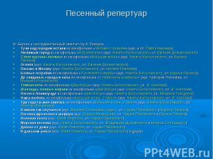 Песенный репертуар М. Бернес и инструментальный квинтет п/у А. РивчунаТучи над г