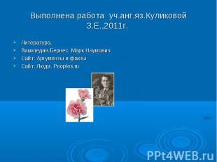 Выполнена работа уч.анг.яз.Куликовой З.Е.,2011г. Литература.Википедия.Бернес, Ма