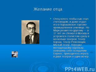 Желание отца Отец хотел, чтобы сын стал счетоводом, и даже отдал его в Харьковск