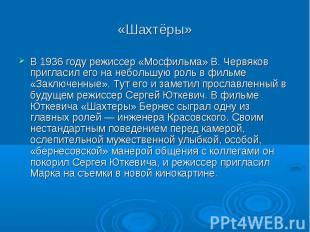 «Шахтёры» В 1936 году режиссер «Мосфильма» В. Червяков пригласил его на небольшу