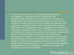 Легкую промышленность Оренбуржья прежде всего ассоциируют с пуховязальным произв