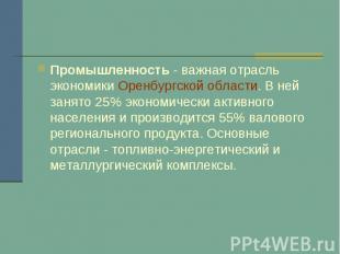 Промышленность- важная отрасль экономикиОренбургской области. В ней занято 25%