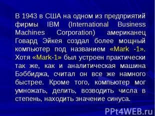 В 1943 в США на одном из предприятий фирмы IBM (International Business Machines