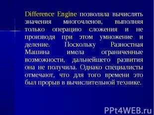 Difference Engine позволяла вычислять значения многочленов, выполняя только опер