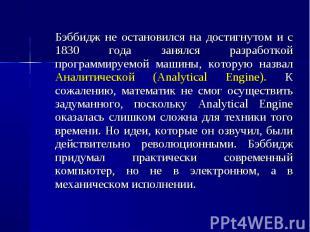 Бэббидж не остановился на достигнутом и с 1830 года занялся разработкой программ