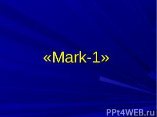«Мark-1»