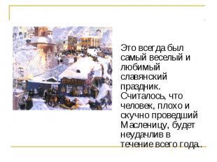 Это всегда был самый веселый и любимый славянский праздник. Считалось, что челов