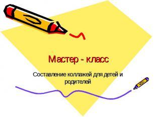 Мастер - класс Составление коллажей для детей и родителей