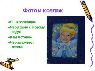 Фото и коллаж «Я – красавица»«Что я хочу к Новому году»«Кем я стану»«Что запомни