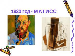 1920 год - МАТИСС