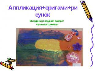 Аппликация+оригами+рисунок Младший и средний возраст «Мое настроение»