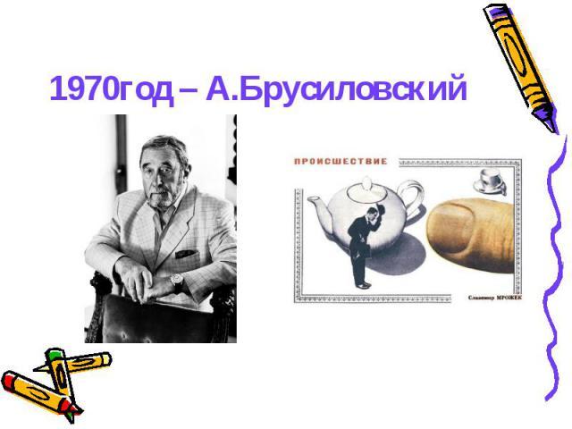 1970год – А.Брусиловский