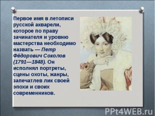 Первое имя в летописи русской акварели, которое по праву зачинателя и уровню мас