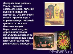 Декоративная роспись Урала - одно из самобытнейших явлений русского народного ис