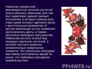 Наиболее самобытной разновидностью сельских росписей Урала являлась обвинская. Д