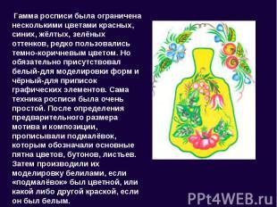 Гамма росписи была ограничена несколькими цветами красных, синих, жёлтых, зелёны