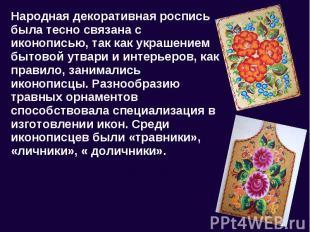Народная декоративная роспись была тесно связана с иконописью, так как украшение