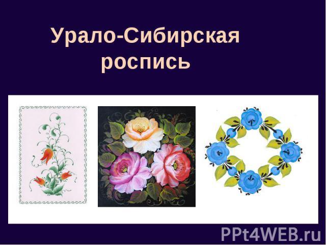 Урало-Сибирская роспись