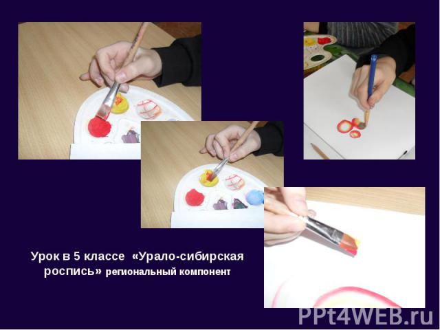 Урок в 5 классе «Урало-сибирская роспись» региональный компонент