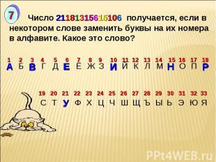 Число 21181315615106 получается, если в некотором слове заменить буквы на их ном