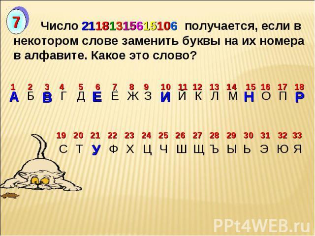 Число 21181315615106 получается, если в некотором слове заменить буквы на их номера в алфавите. Какое это слово?