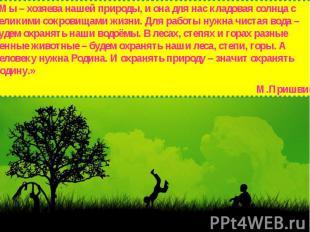 «Мы – хозяева нашей природы, и она для нас кладовая солнца с великими сокровищам