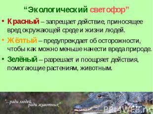"""""""Экологический светофор"""" Красный – запрещает действие, приносящее вред окружающе"""